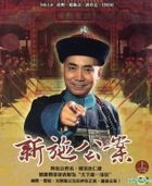Xin Shi Gong An (DVD) (Part I) (To be continued) (Taiwan Version)