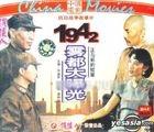 1942 Wu Du Da Pu Guang (VCD) (China Version)