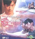 Dance Dance (VCD) (Hong Kong Version)