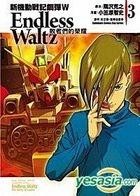 New Mobile Report Gundam W - Endless Waltz (Vol.3)