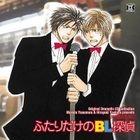 BL Tantei Gaihen 3 Futari Dake no BL Tantei (Japan Version)