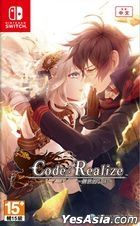 Code: Realize 創世的公主 (亞洲中文版)