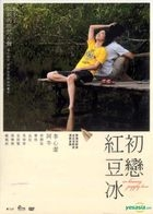 Ice Kacang Puppy Love (DVD) (English Subtitled) (Taiwan Version)