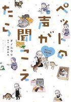 petsuto no koe ga kikoetara inochi o tsunagu hogo katsudouhen honkowa komitsukusu HONKOWA komitsukusu