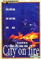 City On Fire (Taiwan Version)