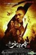Shaolin (2011) (DVD) (China Version)