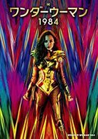 Wonder Woman 1984 (2020) (DVD) (Special Priced Edition) (Japan Version)