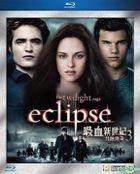 The Twilight Saga: Eclipse (Blu-ray) (Hong Kong Version)