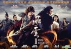 The Storm Warriors (DVD) (Hong Kong Version)