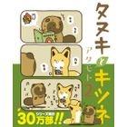 Tanuki to Kitsune 2