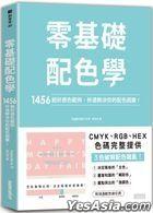Ling Ji Chu Pei Se Xue :1456 Zu Hao Gan Se Fan Li , Miao Su Jie Jue Ni De Pei Se Kun Rao !