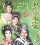 The Golden Hairpin (Part 1) (VCD) (Hong Kong Version)