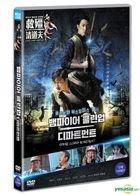 Vampire Cleanup Department (DVD) (Korea Version)