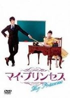 My Princess - Love Diary 2 : Official Making DVD (製作特輯) (DVD) (日本版)