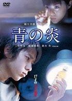 The Blue Light (DVD) (Japan Version)