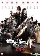 The Four III (2014) (DVD) (Hong Kong Version)