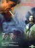 菸蒂 (DVD) (台灣版)