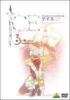 Ice (DVD) (Vol.3) (Normal Edition) (Japan Version)