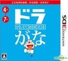 Kaite Oboeru Dora Gana (3DS) (Japan Version)
