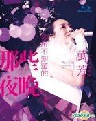 Wan Fang Concert Live 2010 (Blu-ray)