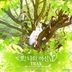 Trax 2nd Mini Album (CD+DVD) (Taiwan Version)