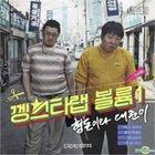 Hyung Don & Dae Jun (Defconn) - Gangster Rap Vol. 1