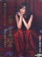 Tong Si Beh Ke Karaoke (DVD)