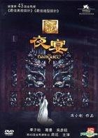 The Banquet (DVD) (Taiwan Version)