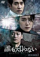Nobody Knows (DVD) (Box 1) (Japan Version)