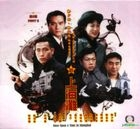 Once Upon A Time In Shanghai (VCD) (Part 2) (End) (TVB Drama)