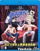 When Geek Meets Serial Killer (2015) (Blu-ray) (Hong Kong Version)