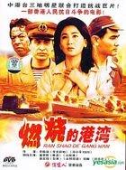 Ran Shao De Gang Wan (DVD) (China Version)