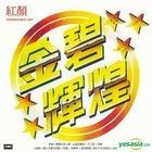 Jin Bi Hui Huang (UMG EMI Reissue Series)