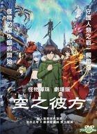 Monster Strike The Movie: Journey Beyond the Sky (2018) (DVD) (Hong Kong Version)