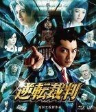 逆轉裁判 (Blu-ray) (日本版)