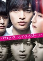 Parallel World Love Story (Blu-ray) (Deluxe Edition) (Japan Version)