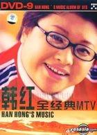 Han Hong''s Music (DTS DVD-9 Version) (China Version)