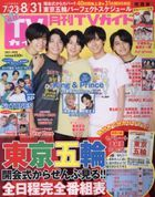 Monthly TV Guide (Kansai Edition) 16585-09 2021
