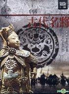 中國古代名將 (DVD) (台湾版)