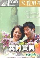 Wo De Bao Bei (DVD) (Taiwan Version)