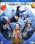 A Beautiful Star (2017) (Blu-ray) (English Subtitled) (Hong Kong Version)