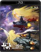 'Uchu Senkan Yamato' toiu Jidai Seireki 2202 Nen no Sentaku (Blu-ray) (Japan Version)
