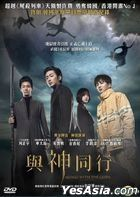 Along With the Gods: The Two Worlds (2017) (DVD) (Hong Kong Version)