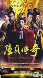 陆贞传奇 (DVD) (完) (中国版)
