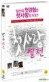 The First Love Series (DVD) (Korea Version)