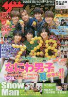The Television (Kumamoto/Nagasaki/Okinawa Edition) 22151-08/06 2021