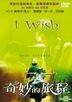 I Wish (DVD) (Taiwan Version)