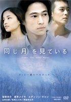 Under The Same Moon (Japan Version)