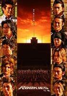 Rookies - Sotsugyo (Normal Edition) (DVD) (Japan Version)