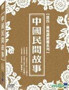 黃梅調套裝 - 民間故事傳奇 (DVD) (3支裝) (台灣版)